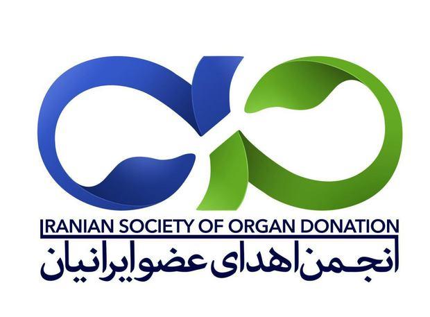 انجمن اهدای عضو ایرانیان شعبه گیلان راه اندازی شد