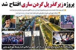 پروژه زیرگذر پل گردن ساری افتتاح شد