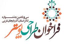 فراخوان طراحی پوستر سیویکمین جشنواره تئاتر آذربایجانغربی منتشر شد