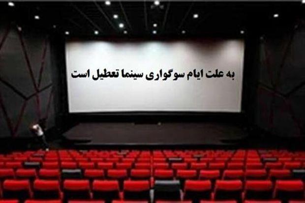 چراغ سینما فرهنگ ایلام ۶ روز خاموش می شود