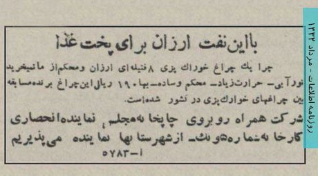 یک آگهی تبلیغاتی، ۶۲ سال قبل! + تصویر