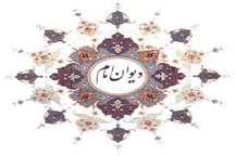 دیوان امام (س) بر روی سایت جماران قرار گرفت