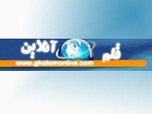 قلم آنلاین/توهین به مرجعیت علاوه بر معصیت و فعل حرام، یک جرم حقوقی است
