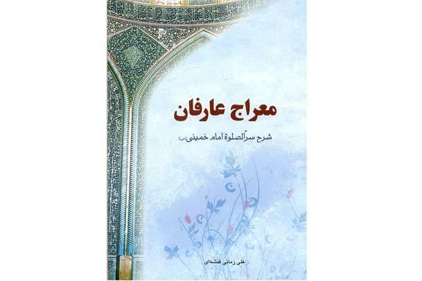 معراج عارفان شرح سرّالصلوِة امام خمینی(س) منتشر شد
