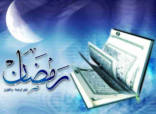 یکشنبه هفته آینده ، روز نخست ماه مبارک رمضان است/ ساعت کار در ماه مبارک رمضان تغییر نمی کند