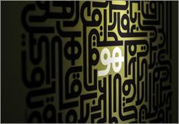 پوستر «ادیان توحیدی» در یک نمایشگاه+ تصاویر