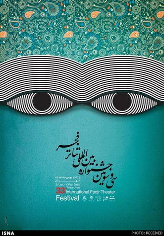برندگان سی و سومین جشنواره تئاتر فجر معرفی شدند
