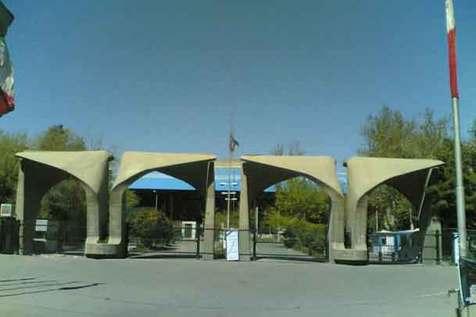 سه دانشگاه  ایران در بین بهترین دانشگاه های دنیا