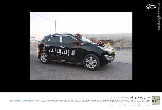 ماشین عروس یک داعشی+ عکس