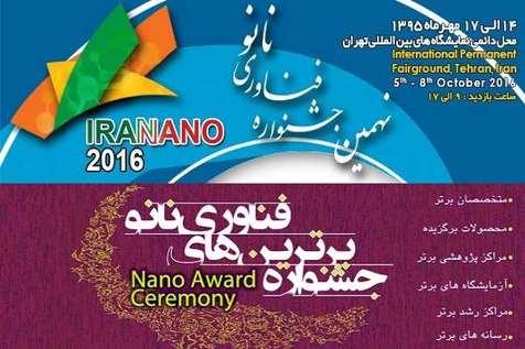 جشنواره برترین محصولات نانوفناوری، مهرماه برگزار می شود