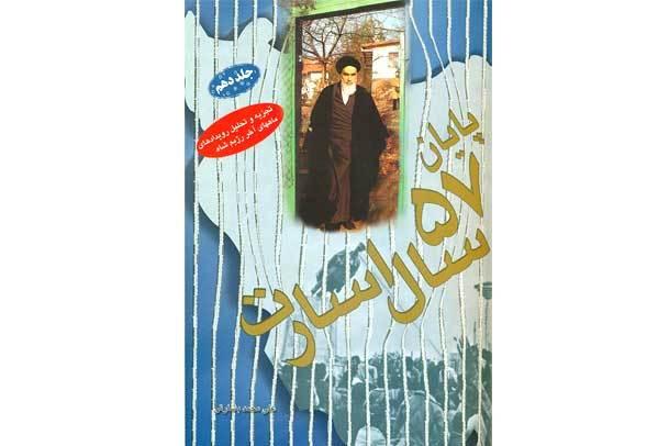 جلد دهم «57 سال اسارت» منتشر شد