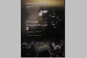 مراسم چهلمین روز درگذشت  بانوی انقلاب، پنجشنبه برگزار میشود