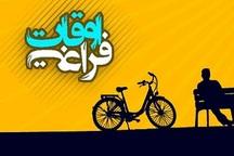 پایان فعالیت های تابستانی دانش آموزان زنجانی