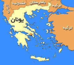 10 واقعیت  خواندنی اقتصاد یونان