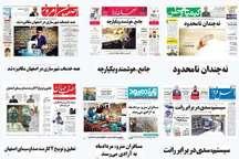 صفحه اول روزنامه های امروز استان اصفهان - دوشنبه 2 مرداد