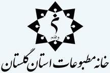 خالی کردن حساب بانکی خانه مطبوعات گلستان از سوی اعضای معزول هیات مدیره