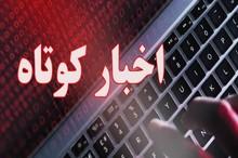 دو خبر کوتاه اجتماعی از لاهیجان و لنگرود