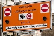 شهرداری: طرح ترافیک خبرنگاری 97 تا پایان اردیبهشت معتبر است