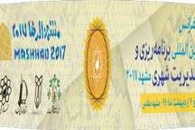 کنفرانس بینالمللی برنامه ریزی و مدیریت شهری در مشهد آغاز شد
