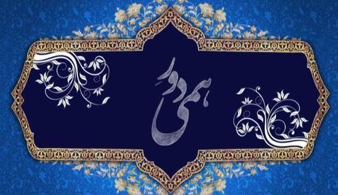 «دورهمی» رمضان تغییر ندارد