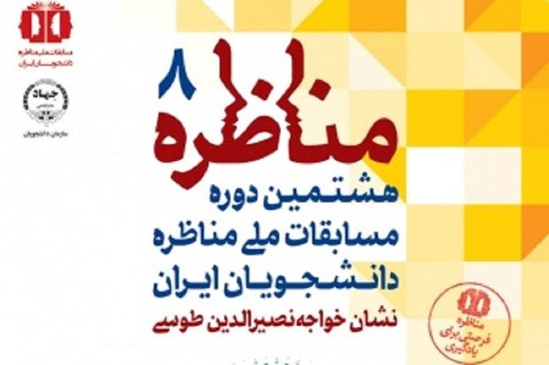 ثبت نام مسابقات ملی مناظره دانشجویان در قزوین آغاز شد
