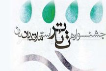 رقابت هفت اثر در بیست و نهمین جشنواره تئاتر مازندران