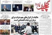 صفحه اول روزنامه های گیلان 24 تیر 98
