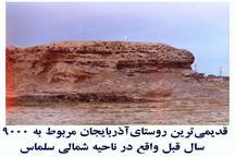 تپه تاریخی اهرنجان سلماس حفظ و حراست شود