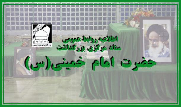 فراخوان پیشنهادات و انتقادات مردمی جهت برگزاری هرچه با شکوه تر مراسم 14 خرداد