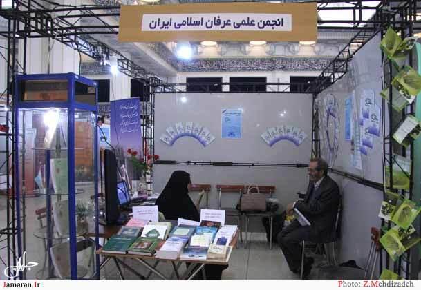 غرفه انجمن عرفان اسلامی ایران در نمایشگاه هفته پژوهش