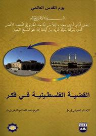 فلسطین در اندیشه های امام خمینی(س) در تونس به چاپ رسید