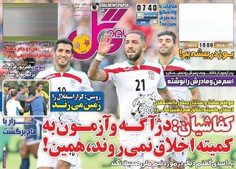 تصاویر نیم صفحه اول روزنامه های ورزشی ۱۷ شهریور