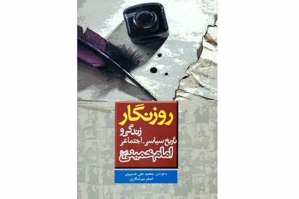 «روزنگار زندگی و تاریخ سیاسی-اجتماعی امام خمینی(س)» منتشر شد