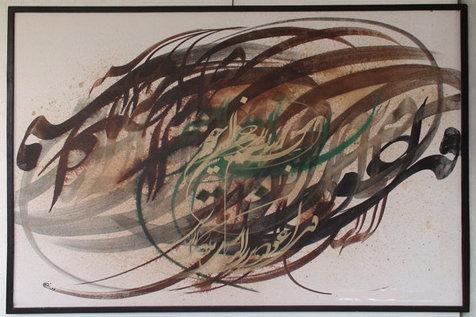 برگزاری نمایشگاه نقاشیخط قرآنی مقطعه