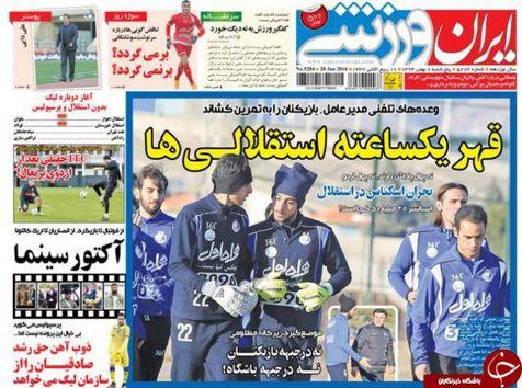 روزنامه های ورزشی ۸ بهمن