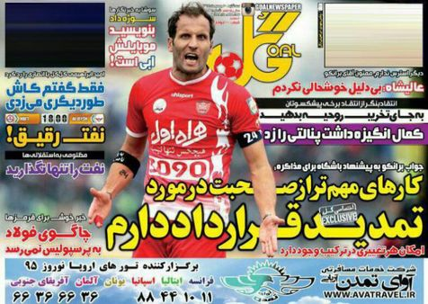 روزنامه های ورزشی ۲۰ بهمن