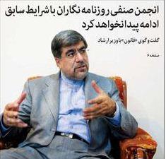 جنتی: من و ظریف به ریاست جمهوری فکر نمی کنیم