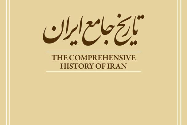 همکاری 25 مورخ خارجی در مجموعه 20 جلدی «تاریخ جامع ایران»