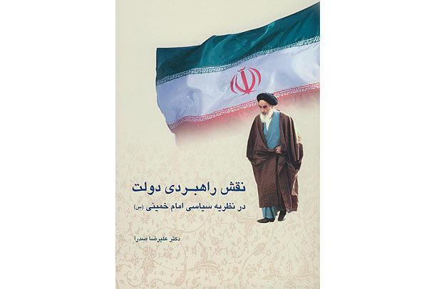 نقش راهبردی دولت در نظریه سیاسی امام خمینی(س) منتشر شد