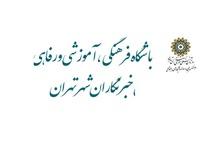باشگاه فرهنگی و رفاهی خبرنگاران شهر تهران راه اندازی شد