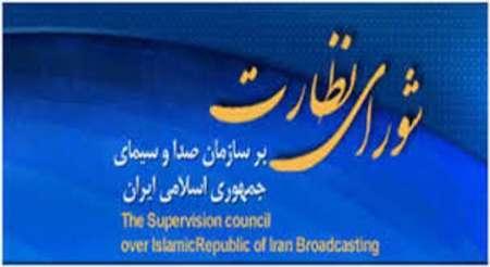 توضیح شورای نظارت بر صداوسیما در مورد پخش نشدن سخنان رییس جمهوری