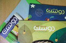انتشار شماره های تیر ماه نشریه «دوست»