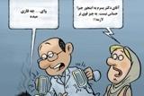 کاریکاتور/ حساسیت جدید مردم!