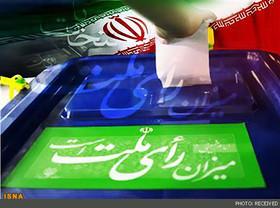 """""""رأی نامرئی"""" در انتخابات 7 اسفند"""