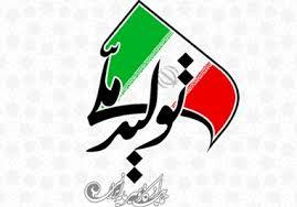 دولت هزینه تولید کالای ایرانی را کاهش دهد