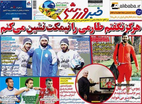 روزنامه های ورزشی هفتم آذرماه