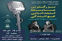 فراخوان رقابت برای یافتن استعدادهای خوانندگی در مشهد