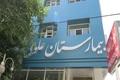 سه بخش جدید در بیمارستان جراحی عروق علوی مشهد افتتاح شد