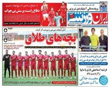 روزنامههای ورزشی 23 مهر 1397