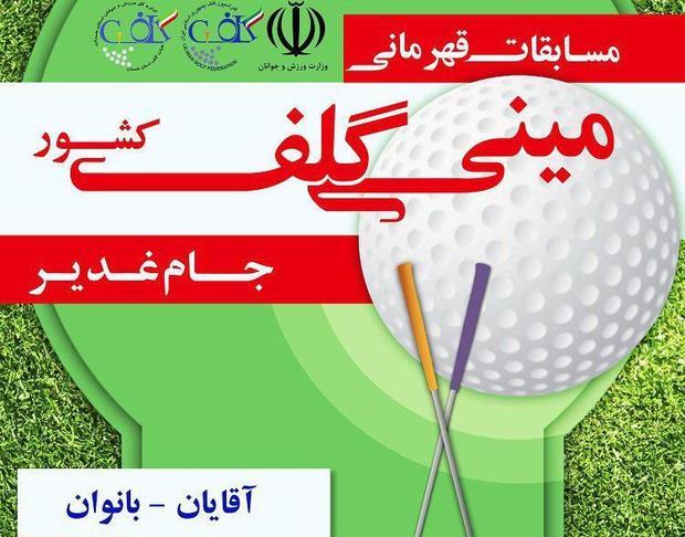 رقابت یکصد گلف باز در رقابت های مینی گلف قهرمانی بانوان کشور